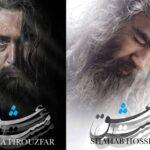 اولین تصویر شهاب حسینی و پارسا پیروزفر در «مست عشق»/ رونمایی از مولانا و شمس فیلم حسن فتحی