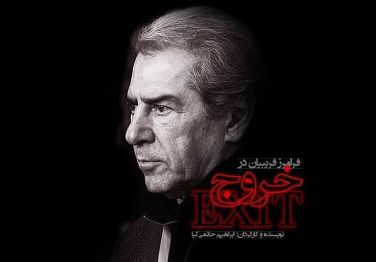 رونمایی از پوستر فیلم «خروج» ابراهیم حاتمیکیا